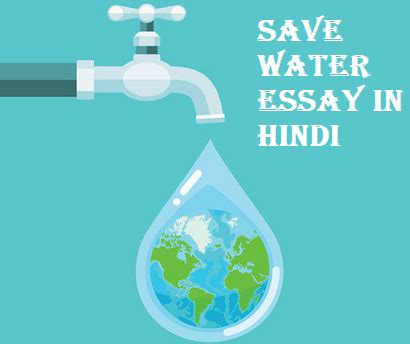 Essay about importance of saving waters